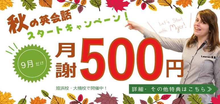 秋のキャンペーン_16