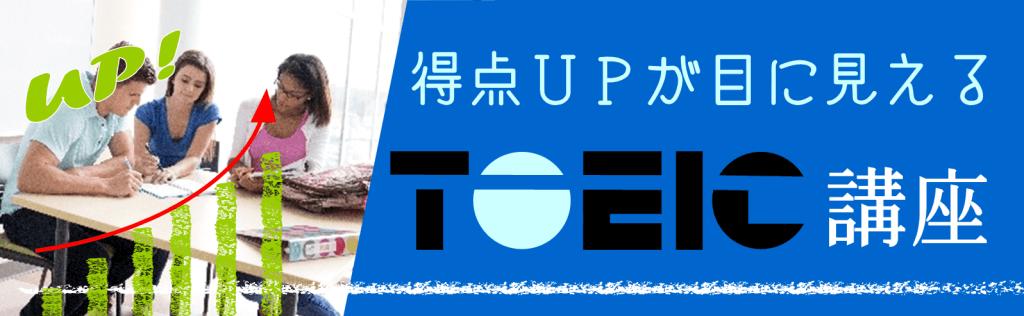 Toeic-e1419490777408-1024x316