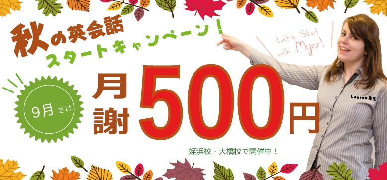 秋のキャンペーンsmall_30