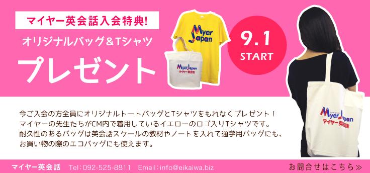 Tシャツとバッグプレゼント_03